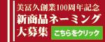 100年記念商品ネーミング.jpg