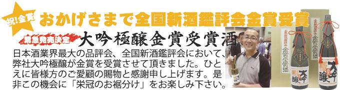 2016金賞バナー