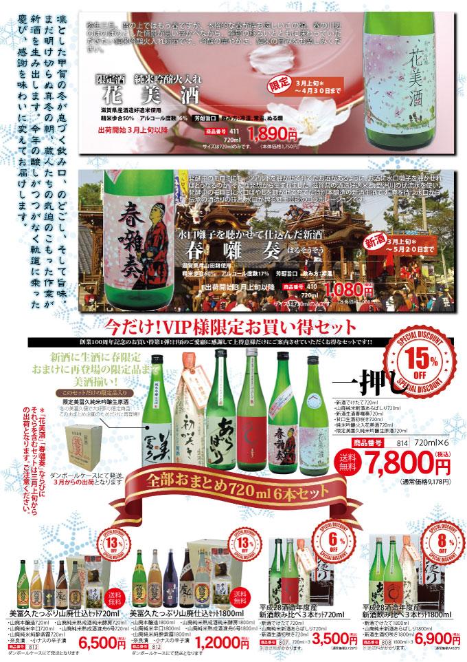2017新酒特集ページ2.jpg