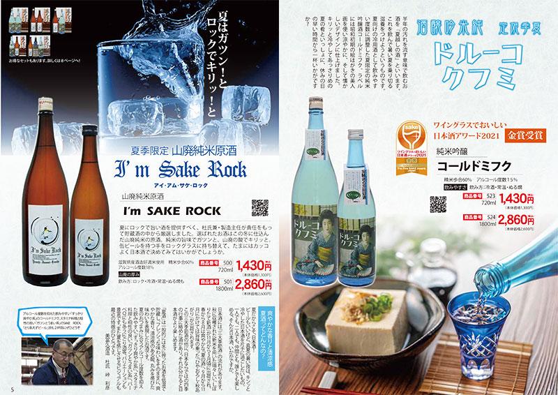 2021夏の美冨久便04-05