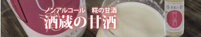 酒蔵甘酒.jpg