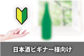 初心者向けバナー.jpg