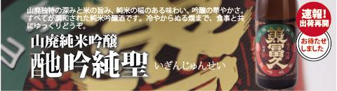 いぎん純聖バナー.jpg