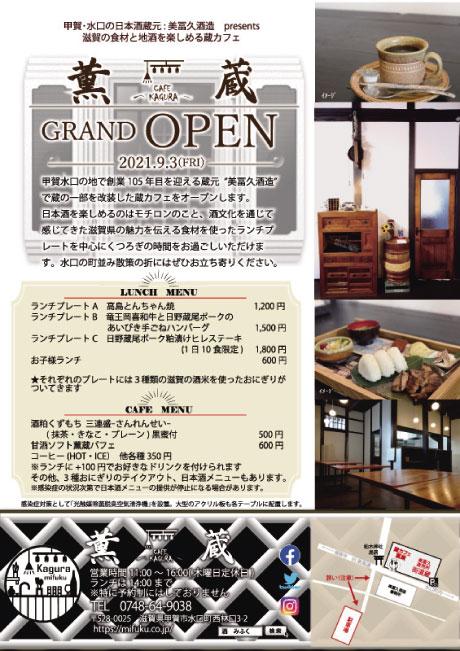 薫蔵オープンチラシ.jpg