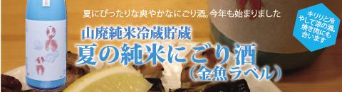 山廃純米にごり金魚.jpg