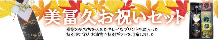御祝セットバナー.jpg