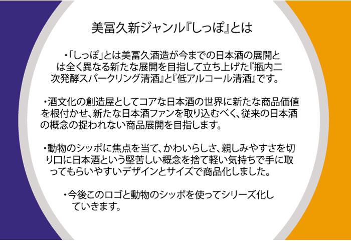 しっぽ説明.jpg